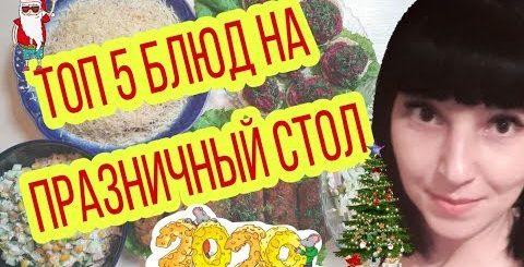 Топ 5 блюд на ПРАЗДНИЧНЫЙ СТОЛ\  НОВОГОДНИЙ СТОЛ 2020 -