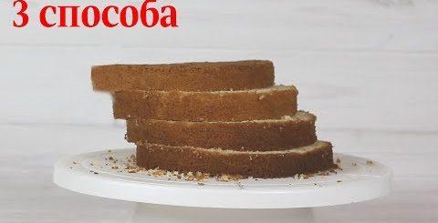 Три способа ровно разрезать бисквит. Техника нарезания бисквита нитью, ножом и струной - Готовим вкусно cook delicious food