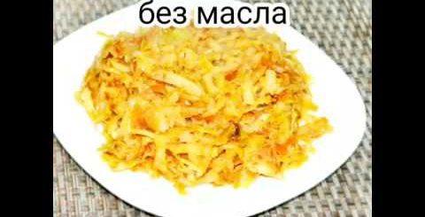 Как приготовить капусту?  Тушеная капуста. Простой и вкусный рецепт без масла и без мяса.