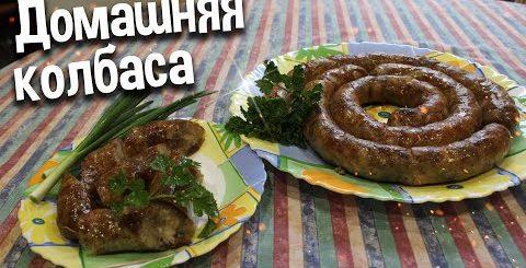 Как Приготовить Домашнюю Колбасу! Вкусно и Быстро