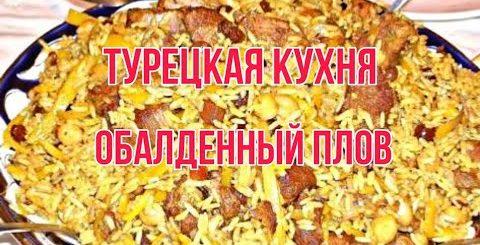 Турецкие блюда.Обалденно вкусный турецкий плов за 20 минут! Блогеры Турции. Юлия Дурмаз -