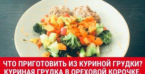 Что приготовить из куриной грудки|Невероятно вкусно|Как приготовить куриную грудку быстро и вкусно