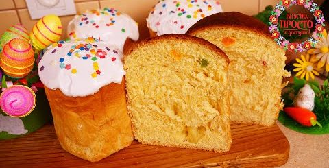 ПАСХАЛЬНЫЙ КУЛИЧ КАК ПУХ! НЕЖНОЕ, ВОЛОКНИСТОЕ, АРОМАТНОЕ ТЕСТО НА СЛИВКАХ! Easter Bread Recipe - Вкусно Просто и Доступно