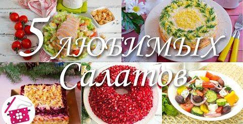 5 ЛЮБИМЫХ Салатов на Праздничный стол ❤️ Готовим дома -