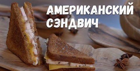 Как приготовить американский сэндвич   Супер вкусно   Простой рецепт