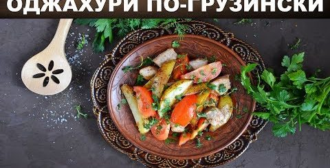 Оджахури по грузински ? Как приготовить грузинское ОДЖАХУРИ вкусно
