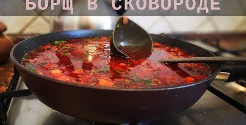 Как приготовить борщ в сковороде без мяса за 30 минут. Вкусный борщ станет любимым в вашей копилке))