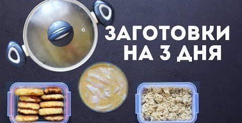 Как приготовить ЗАГОТОВКИ ЕДЫ на 3 дня ?ПРОСТЫЕ РЕЦЕПТЫ MEAL PREP by Olya Pins