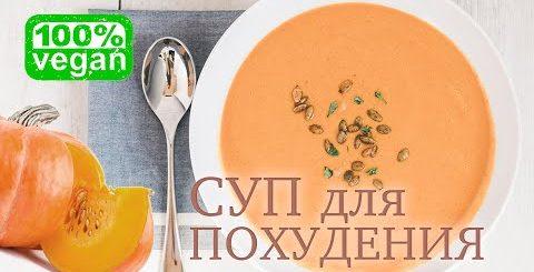Суп из тыквы. Сырой суп для похудения