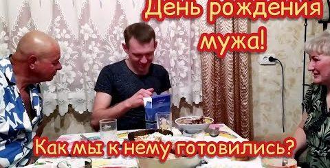 VLOG:?!празднуем ДР мужа! ?скупляюсь сама, много готовки и подготовки к празднику ?пеку торты? -