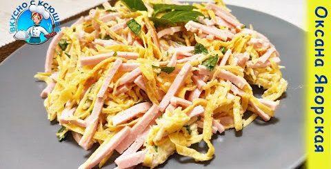 Салат Новинка с яйцами и майонезом - быстрое и вкусное приготовление