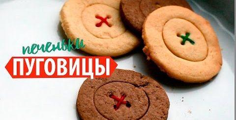 """Печенье """"Пуговицы"""" ★ Простые рецепты Olya Pins"""