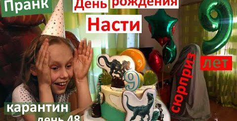 День Рождения Насти! Пранк и Сюрприз) Карантин и праздник. Z00M-вечеринка. Бабушки приехали! Подарки -
