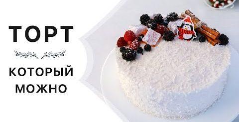 ЛЕГКИЙ ЙОГУРТОВЫЙ ТОРТ ? Диетический торт ❤️ Лёгкий, Нежный и Воздушный! ? Victoria Subbotina