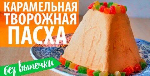 КАРАМЕЛЬНАЯ ТВОРОЖНАЯ ПАСХА без выпечки и без яиц ★ Olya Pins
