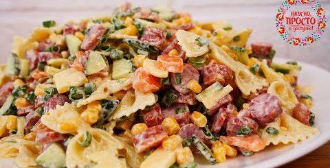Невероятный САЛАТ! Покоряет СРАЗУ! Вкусный, Сытный и Очень Вкусный салат с колбасой и макаронами! - Вкусно Просто и Доступно