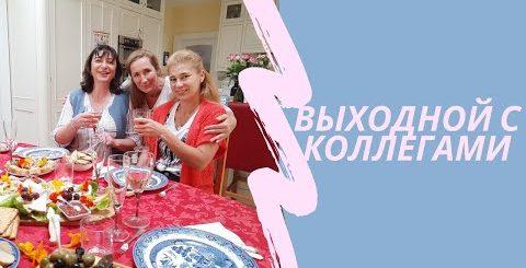 ВСТРЕЧА С ПОДРУГАМИ/РЕЦЕПТЫ ДЛЯ ФУРШЕТНОГО СТОЛА -