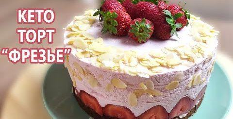 СНОГСШИБАТЕЛЬНЫЙ БЕЗ сахара и глютена! Кето торт ФРЕЗЬЕ | Муссовый чизкейк |(Кето десерт, пп рецепт)