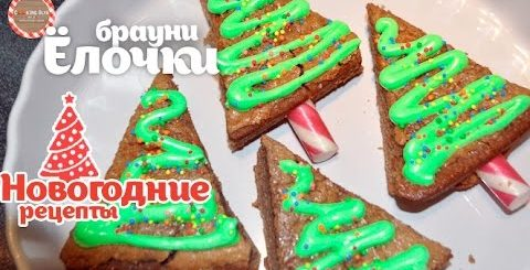 Брауни Ёлочки ★ Новогодние рецепты ★ Простые рецепты от CookingOlya
