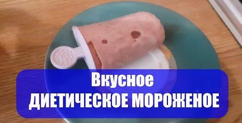 Как самому приготовить вкусное диетическое мороженое