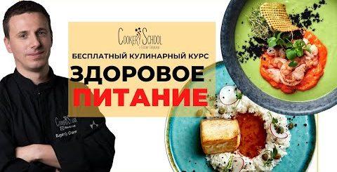 Мастер-класс! Как приготовить блюда здорового питания за 15 минут? Вкусно и красиво как в ресторане!