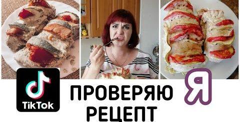 ПРОВЕРЯЮ РЕЦЕПТ еда ИЗ Tik Tok - СОЧНАЯ куриная ГРУДКА - ПП Рецепты.