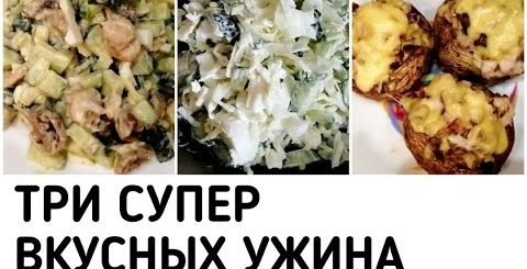 ТРИ Супер ВКУСНЫХ УЖИНА для ПОХУДЕНИЯ Быстро Вкусно Просто Полезно ПП Рецепт ПП еда за 5 минут
