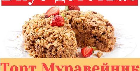 Готовим торт муравейник! Смотри как приготовить вкусный торт без выпекания! 6+