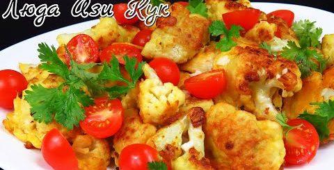 ЦВЕТНАЯ КАПУСТА в нежном кляре быстро к обеду Сытно и очень вкусно Люда Изи Кук fried cauliflower -