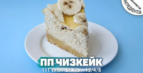 Банановый ПП чизкейк Минимум ингредиентов. Просто и Вкусно