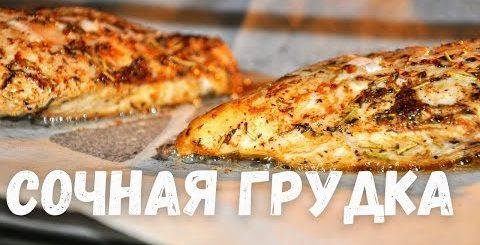 Самая сочная куриная грудка. Этот рецепт вы будете готовить каждый день. Филе курицы в духовке