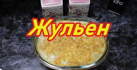 Как я готовлю жульен. Быстро и очень вкусно. Можно приготовить на ужин.