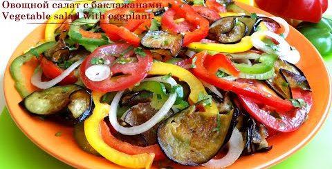 Как приготовить овощной салат. Овощной салат с баклажанами. Vegetable salad with eggplant. -