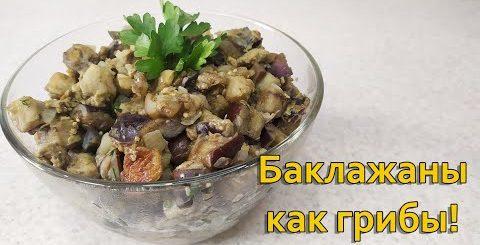 Как похудеть правильно? Баклажаны как грибы жареные! Очень быстрый рецепт!