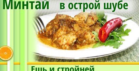 Похудеть: Минтай в духовке с овощами в острой шубе. С таким рецептом минтай никогда не будет сухим!