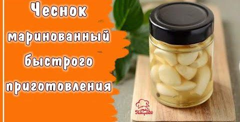 ХРУСТЯЩИЙ маринованный чеснок быстрого приготовления ЗУБЧИКАМИ - вкусная и необычная закуска к мясу