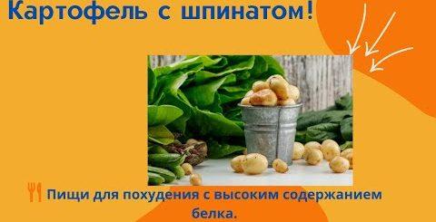 Картофель с шпинатом!(Пищи для похудения с высоким содержанием белка.)