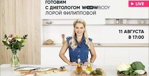 Кулинарный прямой эфир