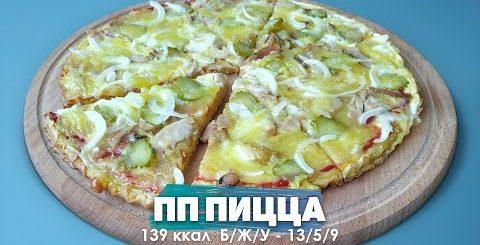 ПП Пицца по-деревенски с луком. Рецепт Без муки