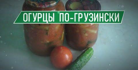 Консервируем огурцы по-грузински:необыкновенно вкусные,очень простые в приготовлении-отличный рецепт