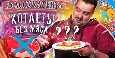 Жуткие котлеты ЛОЖКАРЕВЪ | Жертва маркетинга -