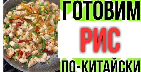 [Горячие блюда] Рис По-китайски [Hot dishes | Rice in Chinese] -