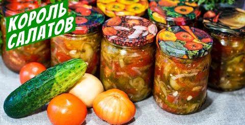 Салат из помидоров и огурцов на зиму Простой рецепт заготовки с перцем! -