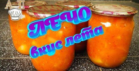 Простой рецепт ЛЕЧО на зиму из помидор и перца. Как приготовить вкусный лечо. Мой любимый рецепт!!!