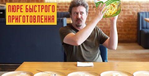 Картошка быстрого приготовления: бывает ли вкусная? От 15 до 68 рублей