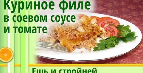 Надрезаем, маринуем, запекаем/ Очень сочная куриная грудка в соевом соусе, томате/ Рецепты похудения