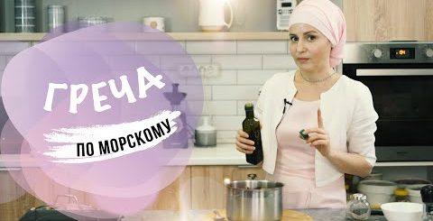 Полезные рецепты от Анжелики Николаевой. Гречка по морскому.