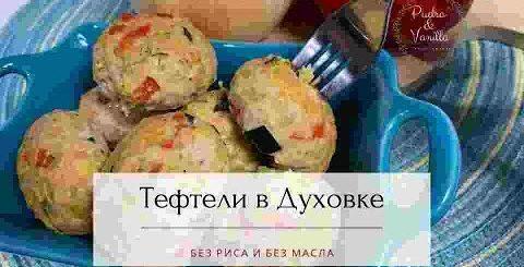 ТЕФТЕЛИ В ДУХОВКЕ куриные без риса диетический полезный рецепт - meatballs healthy recipe
