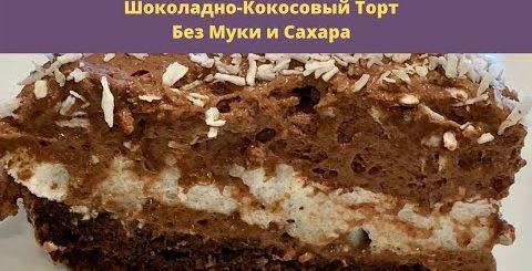 Шоколадно Кoкосовый Торт Без Сахара и Муки