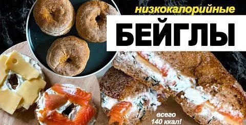 ПП РЕЦЕПТЫ! НИЗКОКАЛОРИЙНЫЕ БЕЙГЛЫ // КАК СДЕЛАТЬ ВКУСНЕЙШИЙ СЕНДВИЧ? #пп #рецепт #сендвич